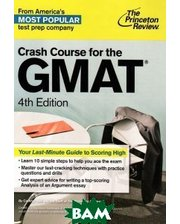 Penguin Random House Crash Course for the GMAT
