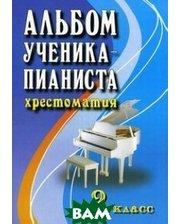 ФЕНИКС Альбом ученика-пианиста: хрестоматия. 2 класс. Учебно-методическое пособие