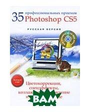 ТРИУМФ 35 профессиональных приемов Photoshop CS5. Цветокоррекция, спецэффекты, коллажи, восстановление и ретуширование