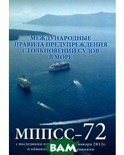 Моркнига Международные правила предупреждения столкновений судов в море, 1972 г. / International Regulations for Preventing Collisions at Sea, 1972
