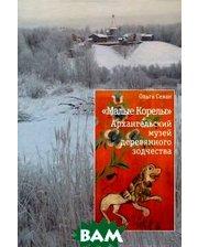 Прогресс-Традиция Малые Корелы . Архангельский музей деревянного зодчества