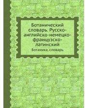 ЁЁ Медиа Ботанический словарь. Русско-английско-немецко-французско-латинский