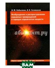 МГТУ им. Н. Э. Баумана Возбуждение и распространение взрывных превращений в зарядах взрывчатых веществ