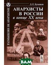 ЛИБРОКОМ Анархисты в России в конце XX века
