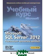 РУССКАЯ РЕДАКЦИЯ Microsoft SQL Server 2012. Реализация хранилищ данных. Учебный курс Microsoft (+ CD-ROM)