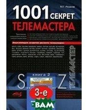 Скачать книгу 1001 секрет телемастера книга 3