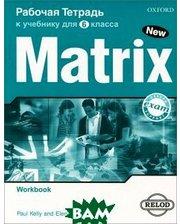oxford university press новая матрица решебники