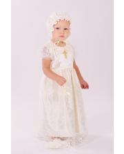 Модный карапуз Комплект крестильный для девочки с гипюром молочный (03-00451-1)