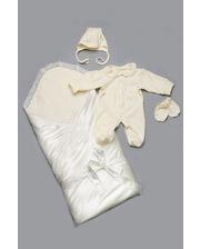 Модный карапуз Комплект на выписку для новорожденных молочный (для мальчика) (03-00490-1)