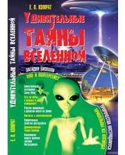 Бао Евгения Комрат. Удивительные тайны Вселенной