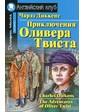 Айрис-пресс Чарльз Диккенс. Приключения Оливера Твиста / The Adventures of Oliver Twist