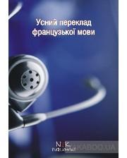 Нова Книга Усний переклад: теорія, вправи, тексти. Французька мова