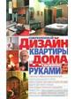Бао Светлана Мирошниченко. Современный дизайн квартиры и дома своими руками