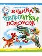 Навчальна книга - Богдан Андрей Курков. Велика повітроплавна подорож