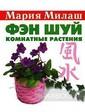 Мария Милаш. Фэн Шуй. Комнатные растения (миниатюрное издание)
