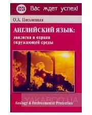 ЛОГОС Ольга Письменная. Английский язык. Экология и охрана окружающей среды