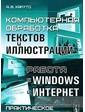 ЛИБРОКОМ Александр Харуто. Компьютерная обработка текстов и иллюстраций. Работа с Windows и Интернет: Практическое руководство