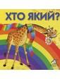 Книжкова хата Анна Чубач. Хто який?