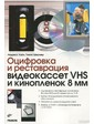 БХВ - Санкт-Петербург Андреас Хайн,Томас Ширмер. Оцифровка и реставрация видеокассет VHS и кинопленок 8 мм
