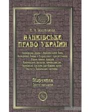 АСК Олег Костюченко. Банківське Право України