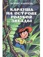 Ред Фиш Борис Карлов. Карлуша на острове Голубой Звезды