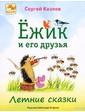 Мир и образование Сергей Козлов. Ежик и его друзья. Летние сказки
