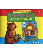 Проф-Пресс Мозаика для малышей Любимые сказки (ИН-0036)