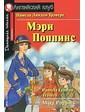Айрис-пресс Памела Линдон Трэверс. Мэри Поппинс / Mary Poppins