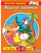 Рідна Мова Ольга Земцова. Веселий годинник. Визначаємо час. Для дітей 5-6 років