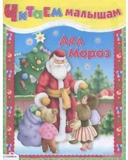 Стрекоза Читаем малышам. Дед Мороз