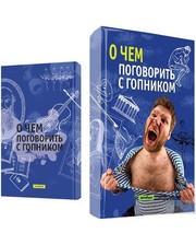 Студия Артемия Лебедева Антибук О чем поговорить с гопником? (IT02390)