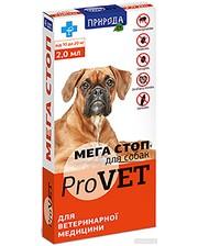 ПРИРОДА Мега Стоп ProVET (PR020077 (1х4))