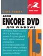 НТ Пресс Стив Томич. Adobe Encore DVD 1.5 для Windows