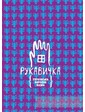 Навчальна книга - Богдан Рукавичка