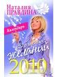 Издательский дом Наталии Правдиной Наталия Правдина. Календарь исполнения желаний 2010