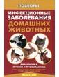 ФЕНИКС Инфекционные заболевания домашних животных. Диагностика, лечение и профилактика