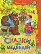 РУСИЧ Сказки про медведей
