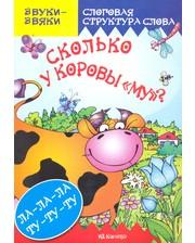 "Карапуз Елена Янушко. Сколько у коровы ""МУ""?"