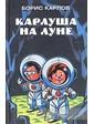 Ред Фиш Борис Карлов. Карлуша на Луне