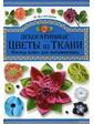 Владис Полина Кузнецова. Декоративные цветы из ткани. Мастер-класс для начинающих