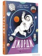 Видавництво Старого Лева Люси Хокинг,Стивен Хокинг. Джордж і скарби космосу