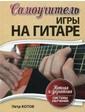 ПОПУРРИ Петр Котов. Самоучитель игры на гитаре