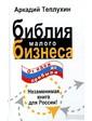 АСТ Аркадий Теплухин. Библия малого бизнеса. От идеи до прибыли
