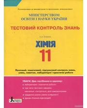 Літера ЛТД Н. Титаренко. Тестовий контроль знань. Хімія. Академічний рівень. 11 клас