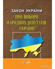 """Алерта Закон України """"Про вибори народних депутатів"""""""