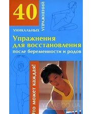 Мария Филатова. Упражнения для восстановления после беременности и родов