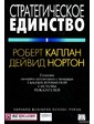 Вильямс Роберт С. Каплан, Дейвид П. Нортон. Стратегическое единство