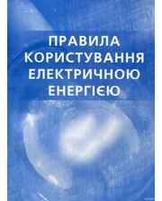 Букрек Правил користування електричною енергією