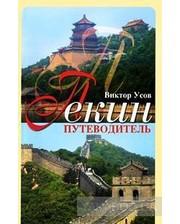 Пекин. Путеводитель