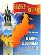 ЛИБРОКОМ Владимир Липунов. В мире двойных звезд
